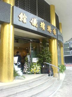 香港殯儀館一站式火化套餐收費